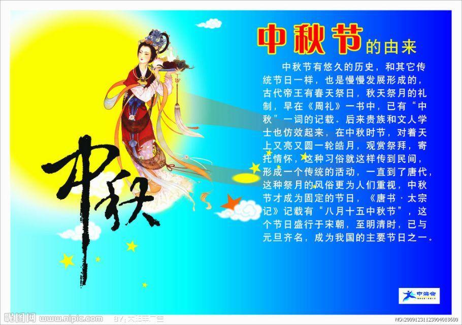 中秋节的由来10 20字